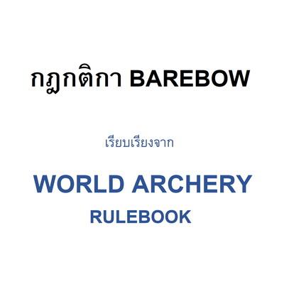 กฎกติกา Barebow