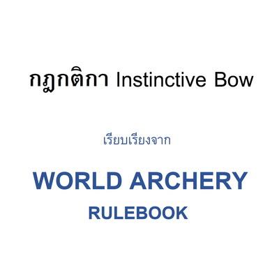 กฎกติกา Instinctive Bow